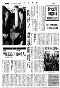 Hirao_newspaper